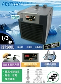 [台中水族 ] 韓國阿提卡 冷卻機1/3hp 特價--口碑第一