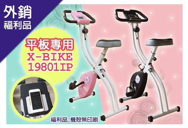 【 X-BIKE  晨昌】外銷福利品___平板專用健身車 (可放平板手機) 台灣精品19801IP
