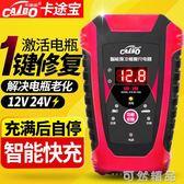 汽車摩托車12v24v伏電瓶充電器全智慧通用自動修復型蓄電池充電機