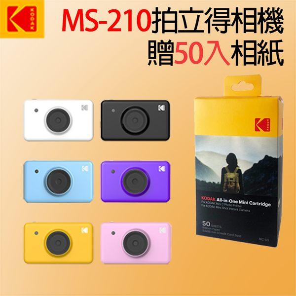 Kodak 柯達 Mini Shot MS-210 拍立得相機(公司貨) 贈50張相紙