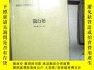二手書博民逛書店流行色罕見2009 1-3 。Y180897