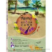 【烏克麗麗教材】【小新樂器館】附DVD Aguiter老師教你8堂課完全學會烏克麗麗