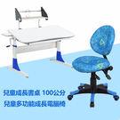 兒童成長書桌藍(100公分) 搭送人體工學電腦網椅  結帳現折1000元