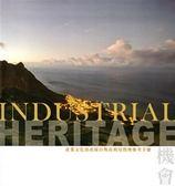 機會-產業文化資產保存與再利用管理參考手冊[精裝]