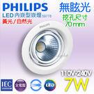 【有燈氏】PHILIPS 飛利浦 LED COB 內崁 崁燈 7W 7公分 7cm 無藍光 不炫光【PH-59778】