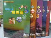 【書寶二手書T4/地理_XAM】台灣傳奇之旅(北部篇)-走過老鎮的街道等…_共5本合售_楊渡_附殼