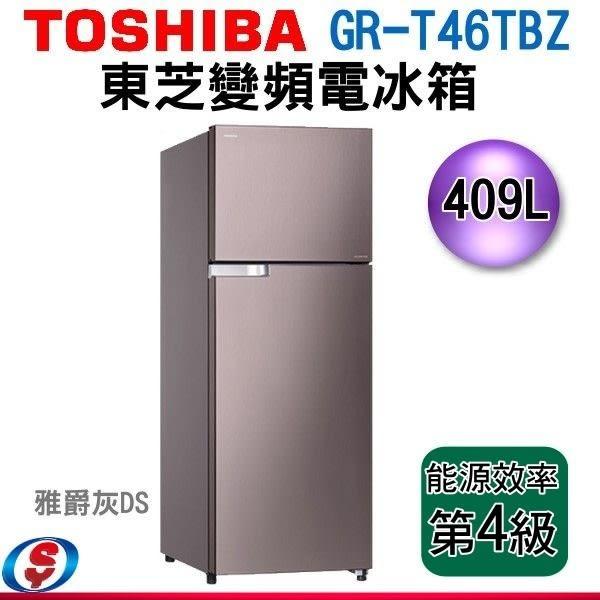 【信源】409公升 TOSHIBA 東芝 雙門變頻抗菌電冰箱 GR-T46TBZ/GR-T46TBZ(DS)