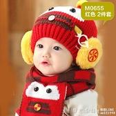 嬰兒帽子春秋天男童女寶寶秋冬嬰幼兒加厚保暖毛線帽兒童可愛超萌  怦然心動
