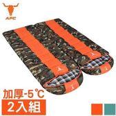 【APC】迷彩秋冬加寬加厚可拼接全開式睡袋-桔色(2入)