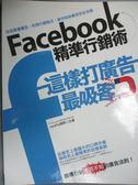 【書寶二手書T1/網路_WES】Facebook精準行銷術-這樣打廣告最吸客_cacaFly團隊