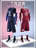 籃球服套裝男定制兒童學生比賽訓練個性隊服女寬松運動球衣籃球服
