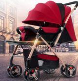 嬰兒推車可坐可躺折疊01-3歲小孩推車bb四季通用輕便攜式兒童推車YYJ 育心小賣館