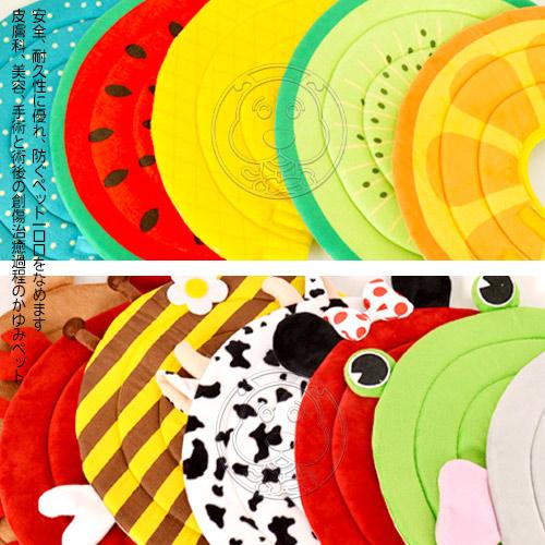 【培菓平價寵物網】DYY》伊麗莎白圈防舔咬防護頭套水果動物隨機出貨(脖圍20~23cm)2號