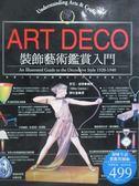 【書寶二手書T1/大學藝術傳播_XAR】ART DECO裝飾藝術鑑賞入門_麥克‧達頓