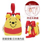 【迪士尼Disney】小熊維尼 兒童防走失背包 後背包 雙肩背包