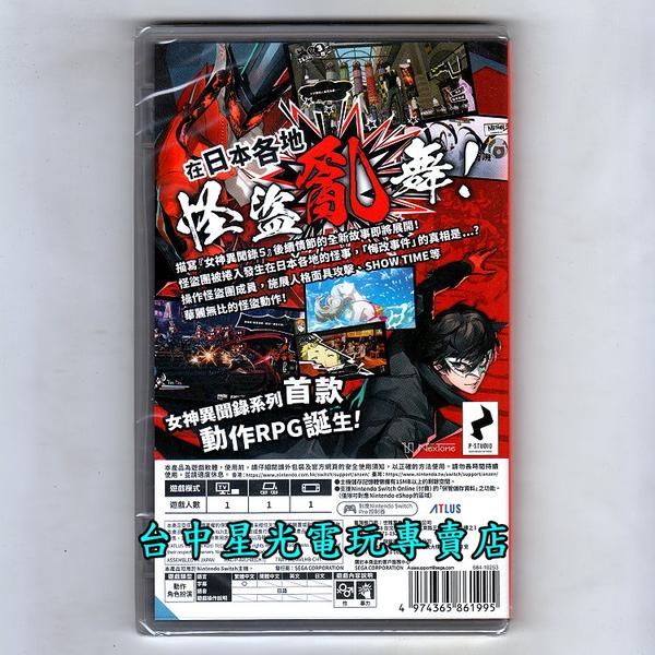 現貨 附特典DLC【NS原版片】Switch P5S 女神異聞錄5 亂戰 魅影攻手 中文版全新品【台中星光電玩】