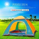 帳篷 帳篷戶外2人超輕便家用單人兒童全自動露營藍色快速折疊小型室內 傾城小鋪