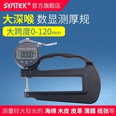 測厚儀 syntek數顯百分千分測厚規大跨度深喉測厚儀 測量厚度高精度0.001 美物 交換禮物