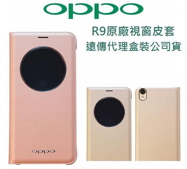 【免運費】OPPO【R9 原廠視窗皮套】R9 原廠皮套【全虹、遠傳盒裝公司貨】