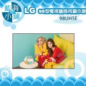 LG 樂金 98UH5E 98吋UH5E系列大型商用顯示器 大型顯示器 戶外電子看板 商用顯示器 電視牆