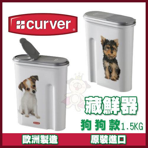 *WANG*荷蘭CURVER 寵物用儲存桶(狗狗款) (1.5kg) (no.182004)