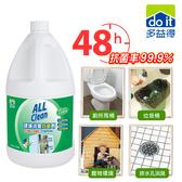 多益得ALL Clean環境消臭抗菌劑1加侖