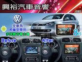 【專車專款】2005~2018年VW福斯 適用全車系8吋安卓多媒體觸控汽車音響主機