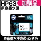 HP NO.63 63 彩 原廠墨水匣 盒裝