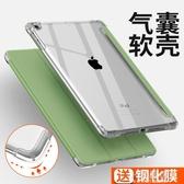 防摔超薄2018新款ipadair2保護套Mini2蘋果平板電腦2017硅膠mini5殼子9.7英寸『小淇嚴選』