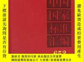 二手書博民逛書店中國國家標準彙編(2015年制定653罕見GB32091-321