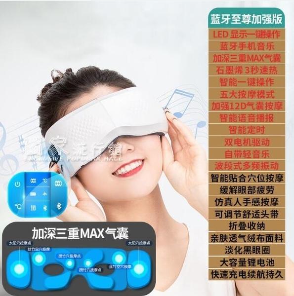 眼部按摩器眼部按摩儀器緩解疲勞眼袋黑眼圈眼罩眼睛熱敷護眼儀眼部按摩器 快速出貨
