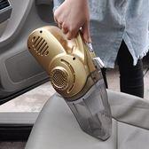 汽車用吸塵器大功率12V強力家車干濕兩用打充氣泵四合一車載便攜   igo 遇見生活