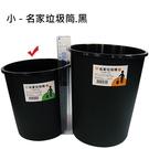 小名家垃圾筒.黑 N2100