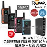 ROWA 樂華 AnyTalk FRS-907 免執照無線對講機 五組十入 贈耳麥+充電座 (6期0利率 免運 樂華數位公司貨)