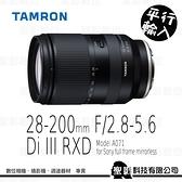 TAMRON 28-200mm F2.8-5.6 DiIII RXD ( A071 ) for SONY FE 旅遊鏡頭 (3期0利率)【平行輸入】WW
