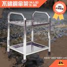 【雨季必備】不鏽鋼傘架TE-30S (30人份) 餐廳 商辦 診所皆適用 梅雨季 304不鏽鋼
