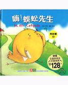 小雞妙妙的生活歷險:嗨!蜈蚣先生(附CD)