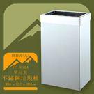 【台灣製造】ST1-810LA 不鏽鋼清潔箱(大) 開放式 垃圾桶 不鏽鋼垃圾桶 回收桶 環境清潔 耐銹 抗腐蝕