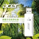 【南紡購物中心】Acer 宏碁 負離子 USB空氣淨化器 (AI-N3)