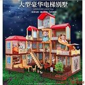 大型別墅城堡家家酒玩具兮兮公主芭比娃娃屋套裝房子女孩【齊心88】