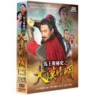 馬王堆秘史之大漢巾幗  DVD ( 蔣勤...