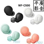 平廣 送袋 SONY WF-C500 橙色 綠色 白色 黑色 藍芽耳機 真無線 台公司貨保1年