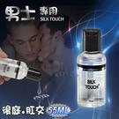 按摩油 情趣用品 SILK TOUCH 男士專用後庭肛交潤滑液 55ml【522981】