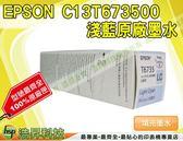 EPSON T6735 淡藍 原廠盒裝填充墨水 L800/L1800 IAME103