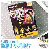 富士 監獄小小兵 Fujifilm Minions 拍立得底片