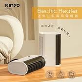 ◆KINYO 耐嘉 EH-80 迷你立臥兩用電暖器 自動擺頭 電暖爐 電暖機 速熱 暖氣機 暖風扇 禦寒 過熱斷電