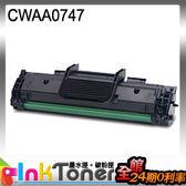 FUJI XEROX CWAA0747/0747相容碳粉匣套餐(黑色)一組三支【適用】3200MFP