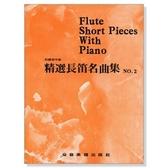 小叮噹的店- F18 長笛譜.精選長笛名曲集(二) 附鋼琴伴奏譜