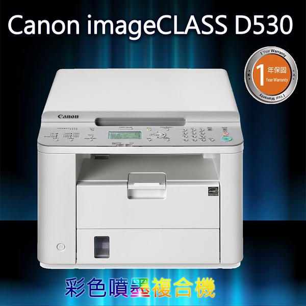 【兩年保固/雙面列印】CANON D530雷射多功能複合機~優於HL-1110.P115b.HL-1210W