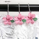 M默瑪精致花朵浴簾掛鉤浴簾環浴簾圈粉色花掛鉤【櫻花本鋪】